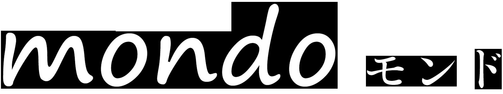 MONDO-モンド-